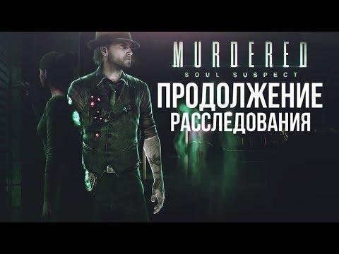 ИГРОФИЛЬМ MURDERED: SOUL SUSPECT - ПРОДОЛЖЕНИЕ РАССЛЕДОВАНИЯ