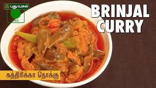 Brinjal Curry Recipe | Puthuyugam Recipes