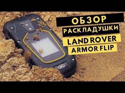 Телефон-раскладушка Land Rover Armor Flip. Обратно к истокам.
