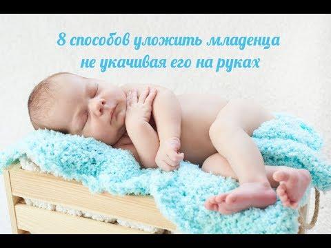 Как уложить грудничка без укачивания - 8 способов. Сон младенца от 0 до 3-х месяцев.