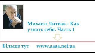 михаил Литвак семинар КАК УЗНАТЬ СЕБЯ