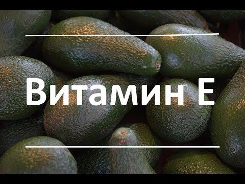 Витамин Е - польза для здоровья, признаки дефицита, продукты, богатые витамином Е
