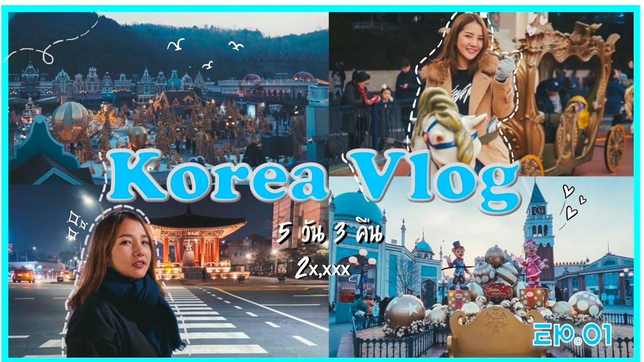 Korea Vlog เที่ยวเกาหลีกับทัวร์ 2020 EP.01 (อินชอน, สวนสนุกEverland, ไร่สตรอเบอรี่, วัดวาวูจองซา)