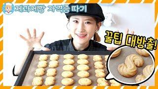 버터쿠키 만들기_순설과 함께 제과제빵 자격증을 따보자! │순백설탕