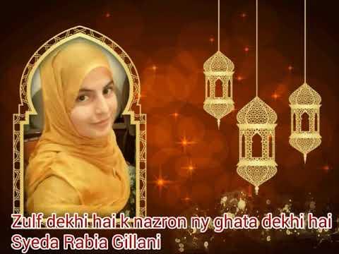 Zulf dekhi hai k nazron ny ghata dekhi hai by Syeda Rabia Gillani