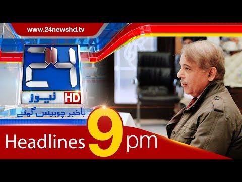 News Headlines - 09:00 PM - 9 December 2017 - 24 News HD