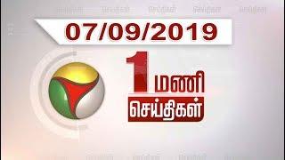 Puthiyathalaimurai 1 PM News   Tamil News   Breaking News   Chandrayaan 2   07/09/2019