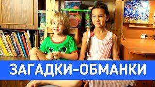 ВЕСЁЛЫЕ ЗАГАДКИ ДЛЯ ДЕТЕЙ 5-6-7 лет. Загадки-обманки про животных