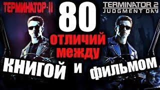 КНИГА ТЕРМИНАТОР 2 СУДНЫЙ ДЕНЬ | 80 ОТЛИЧИЙ МЕЖДУ КНИГОЙ И ФИЛЬМОМ