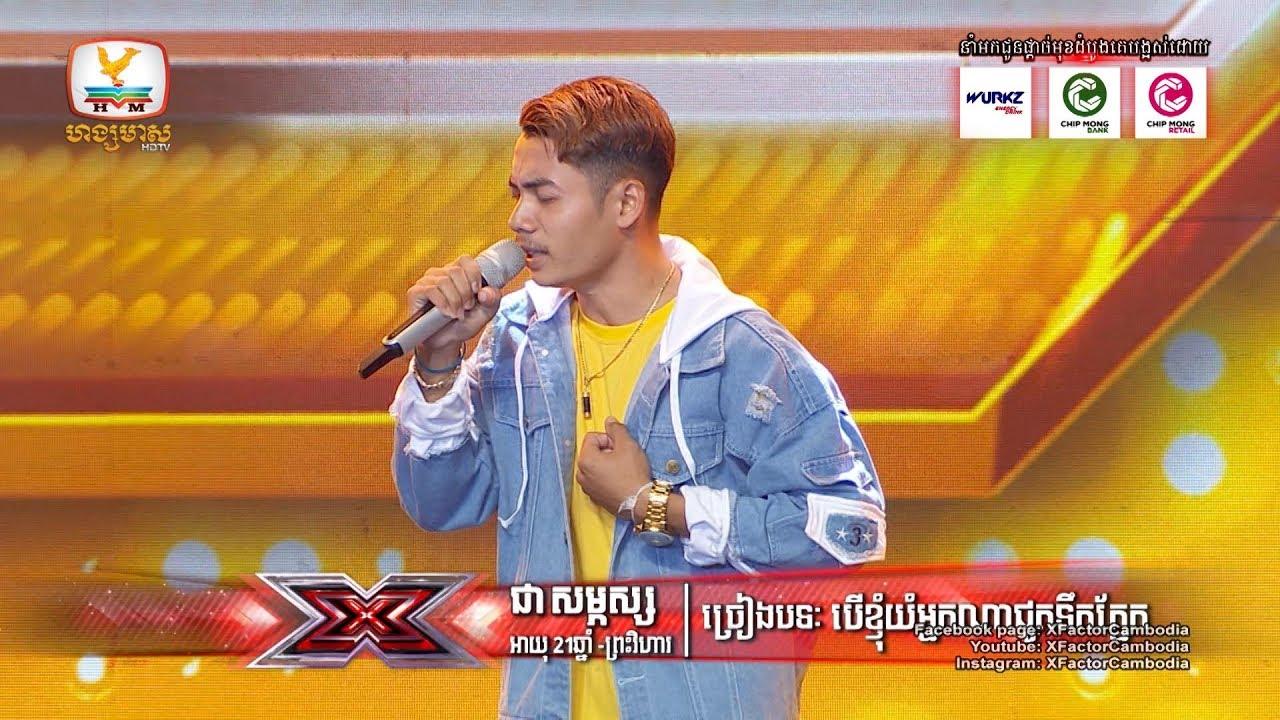 សម្ភស្សច្រៀងចំគោលដៅតែក៏មិនទាន់ល្អឥតខ្ចោះដែរ - X Factor Cambodia - The Six Chairs Challenge - Week 2