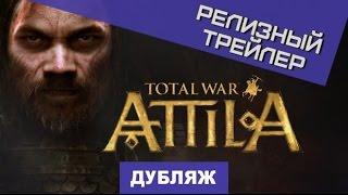 Total War: Attila. Релизный трейлер [Дубляж]