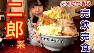 【大食い】行列の絶えない二郎系!ずっと行ってみたかった念願のラーメン屋さんに行ってきた【三年食太郎】