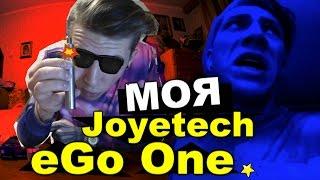 я Счастлив! (18) Это Joyetech eGo One / Андрей Мартыненко