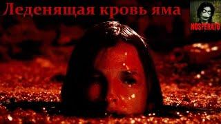 Истории на ночь - Леденящая кровь яма