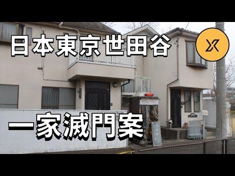 日本史上最高懸賞金額案件,東京世田谷事件