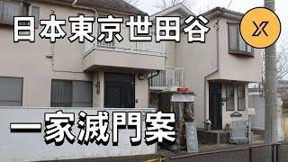 日本史上最高懸賞金額案件,東京世田谷一家四口滅門事件,日本平成年代未解殺人懸案