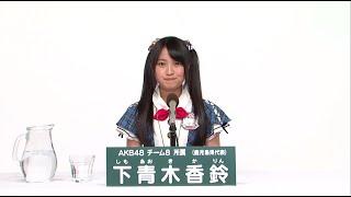 AKB48 45thシングル 選抜総選挙 アピールコメント AKB48 チーム8所属 鹿...