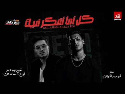 اغنيه كل اما فكر  فيك 2019     ابو  علي الكروان    توزيع بيدو ياسر  هتكسر مسارح مصر 2019