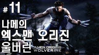 [나메]엑스맨 오리진 울버린 11화(X-MEN ORIGINS WOLVERINE part 11)1080p