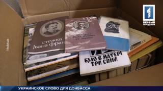 Украинские книги для детей Донбасса