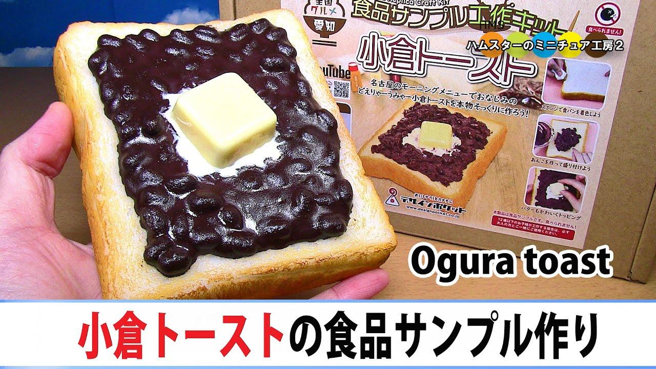 小倉トーストの食品サンプル作ってみた!! Food Replica Craft Kit - Ogura toast