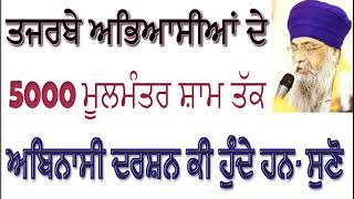 Download 5000 Mool Mantar Shaam Tak - Abinaasi Darshan Ki Hunde Hn ?- GIANI THAKUR SINGH JI PATIALA Mp3