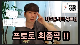 (스포츠토토) 새벽 유로컵 최종픽 !! 프로토 ☆  -…