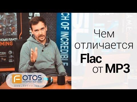 Чем отличается Flac от MP3