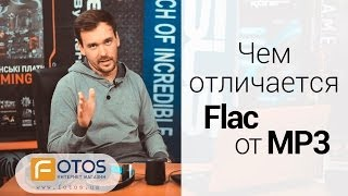 Чем отличается Flac от MP3(http://fotos.ua/shop/naushniki/ http://fotos.ua/shop/muzykalnye-centry/ http://fotos.ua/shop/pleery-mp3-i-multimedia/, 2014-05-14T13:38:31.000Z)