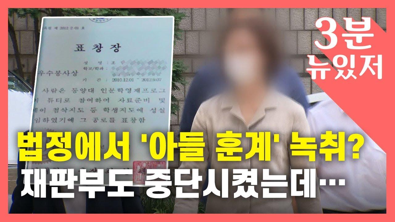 [3분 뉴있저] 법정에 '아들 훈계' 녹취가 나온 이유는…논란의 정경심 재판 / YTN