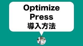ランディングページ制作 ソフト OptimizePress 導入方法 プラン比較