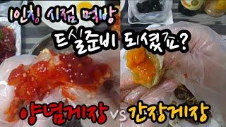 간장게장, 양념게장 배달(korea soy sauce …