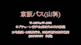 京阪バス山科のネプチューン音声合成時代の車内放送です。 19号経路・山...