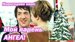 Новогодний Фильм Комедия Мой парень ангел онлайн Встречаем Новый Год 2016