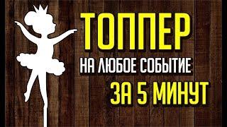 Топпер на любое событие всего за 5 минут #топпер #украшениеторта