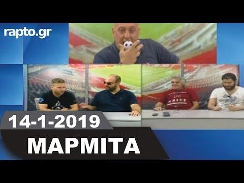 Ραπτόπουλος Μαρμίτα  14/1/2019 Ο ΠΑΟΚ 0-3 την Τρίπολη, 1ος και χωρίς Πρίγιοβιτς!!