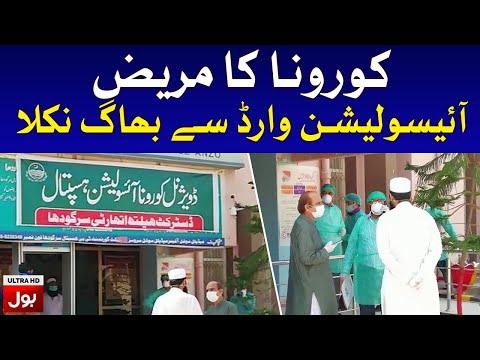 Corona Patients Escaped from Sargodha Quarantine Center
