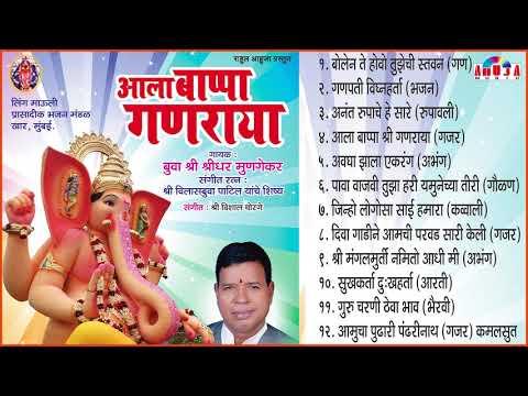आला बाप्पा गणराया - बुवा श्रीधर मुंडगेकर | Aala Bappa Ganaraya - Buva Shridhar Mundgekar