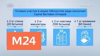Москвичи меняют мусор на билеты в театр - Москва 24