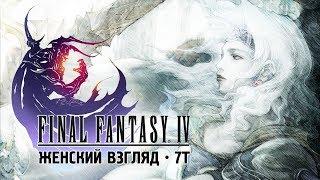 Final Fantasy IV (PSP) - #22 - Новий корабель