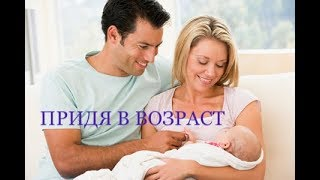 15.1.18, в 21:22: ПРИДЯ В ВОЗРАСТ - Вячеслав Бойнецкий