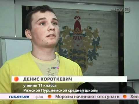 Ученики Rpg.lv в Таллине