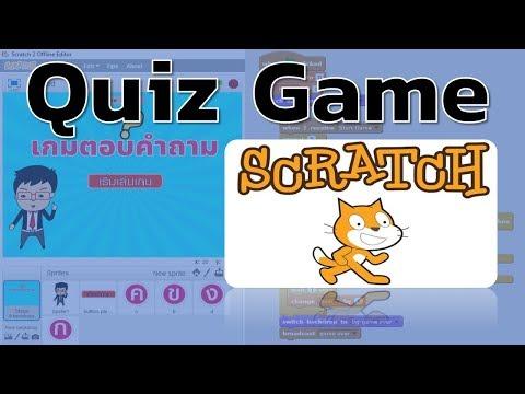 การสร้างเกมตอบคำถามแบบใช้ปุ่มเลือกตอบ ด้วย Scratch