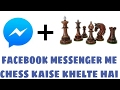 Facebook Messenger par chess khele | Play online games | Facebook Messenger update 2017 |