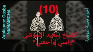 """قصبة تراثية تبسية - """"راسي واجعني"""" سعيد النموشي في أروع الأغاني القديمة- Said Lemouchi RASSI WAJA3NI"""