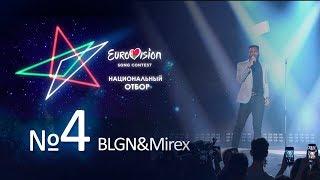 №4. BLGN & Mirex - Champion