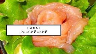 Салат «Российский» с форелью и сыром очень вкусный