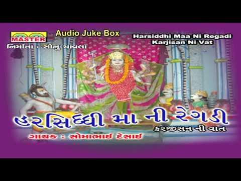 Harsiddhi Maa Ni Regadi (Karjisan Ni Vat)    Part 1    Regadi Song    Audio Juke Box
