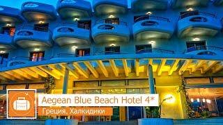 Обзор отеля Aegean Blue Beach Hotel 4 в Халкидики Греция от менеджера Discount Travel