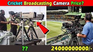 आईपीएल ब्रॉडकास्ट कैमरा की कीमत कितना हैं । What is the price of IPL Cricket Broadcasting Camera